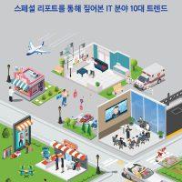'100회 돌파' 스페셜 리포트로 짚어본 IT 트렌드 10