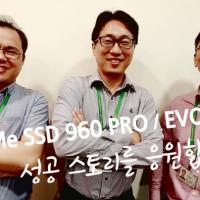 개발자가 말하는 'NVMe SSD 960 프로∙에보' 탄생 스토리