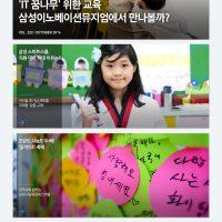 [삼성전자 뉴스룸 매거진 222호] 초중고 자녀들 위한 괜찮은 IT 교육, 여기서 확인하세요!