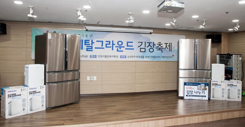 김장축제에 후원된 냉장고와 그 외 제품들의 모습이다.