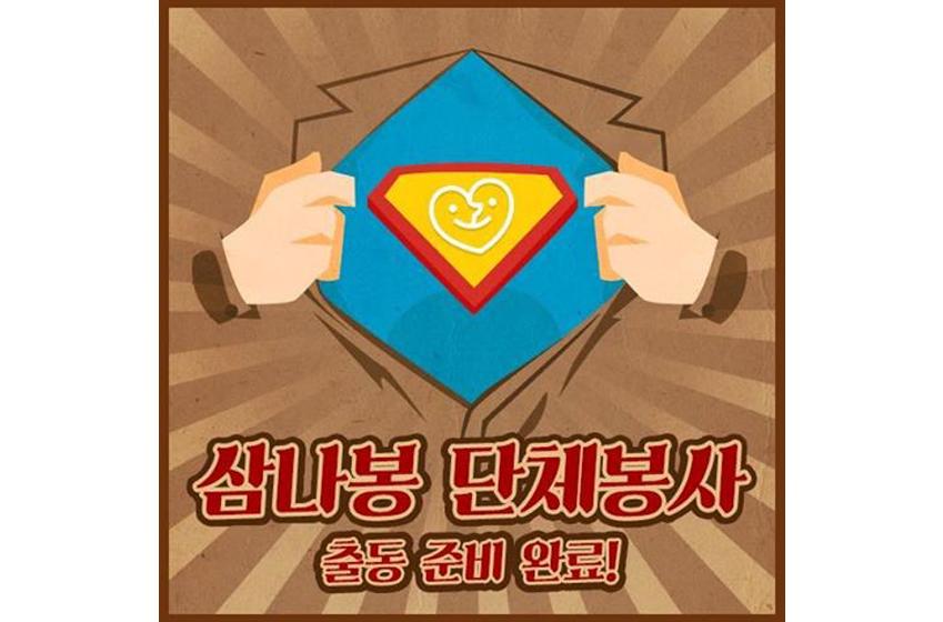삼나봉 단체봉사 출동 준비 완료!