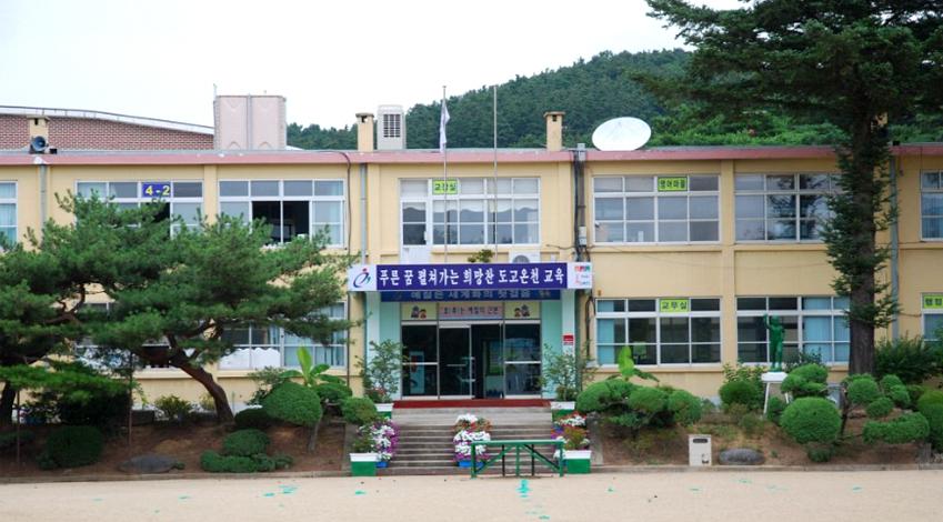 푸른 꿈 펼쳐가는 희망찬 도고온천 교육 충남 아산 도고온천초등학교