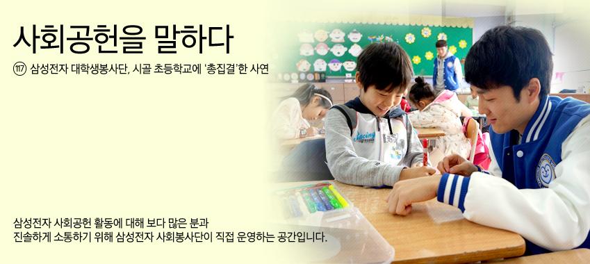 사회공헌을 말하다 117 삼성전자 대학생 봉사단, 시골 초등학교에 '총집결'한 사연