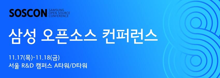 SOSCON SAMSUNG OPE SURCE CONFERNCE 삼성 오픈소스 컨퍼런스 11.17(목)-11.18(끔) 서울 R&D 캠퍼스 A타워/D타워