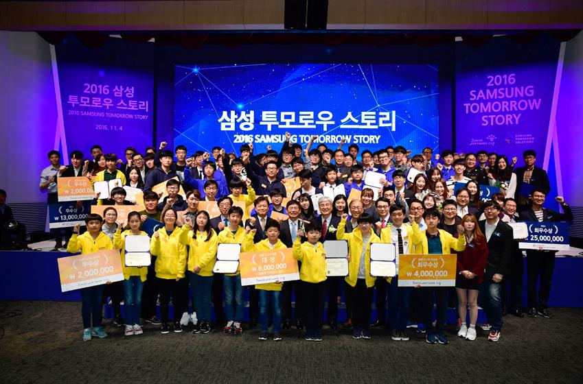 2016 삼성 투모로우 스토리