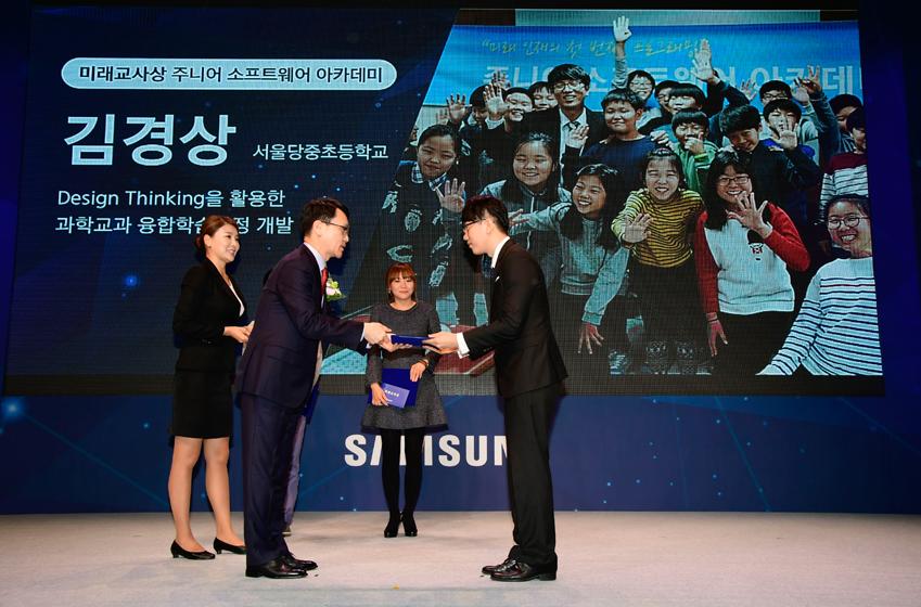 김경상 교사가 삼성 미래교사상을 수상하고 있다. 시상자는 박용기 삼성전자 부사장(인사팀장)