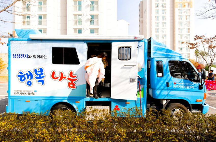 삼성전자와 함께하는 행복 나눔 빨래를 들고 나오는 사람의 모습
