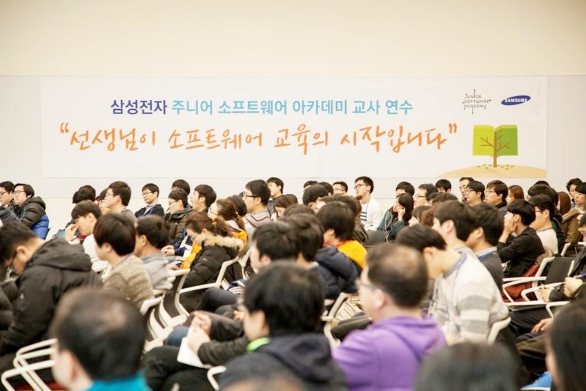 """삼성전자 주니어 소프트웨어 아카데미 교사 연수 """"선생님이 소프트웨어 교육의 시작입니다"""""""