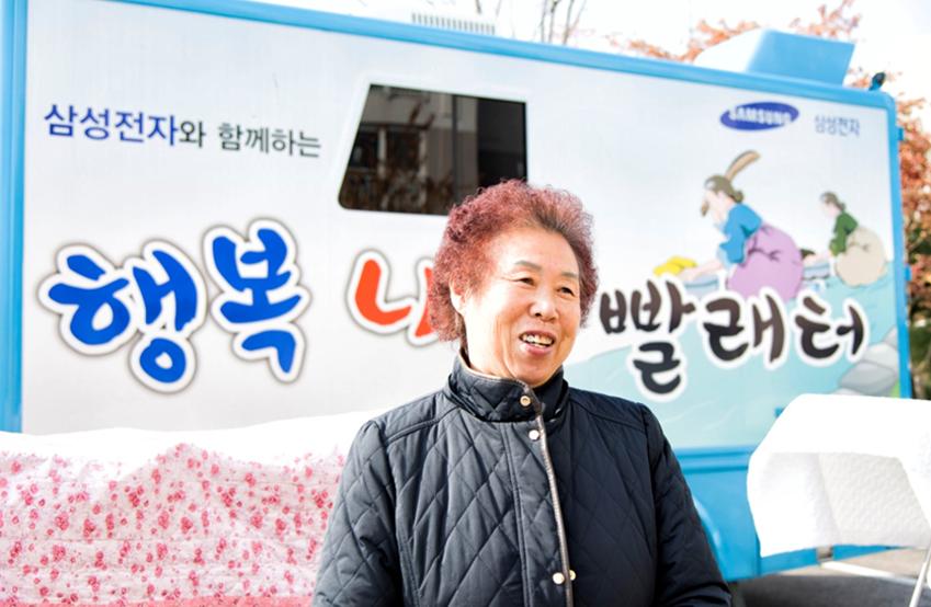 행복나눔빨래터의 '단골 고객' 김복순씨