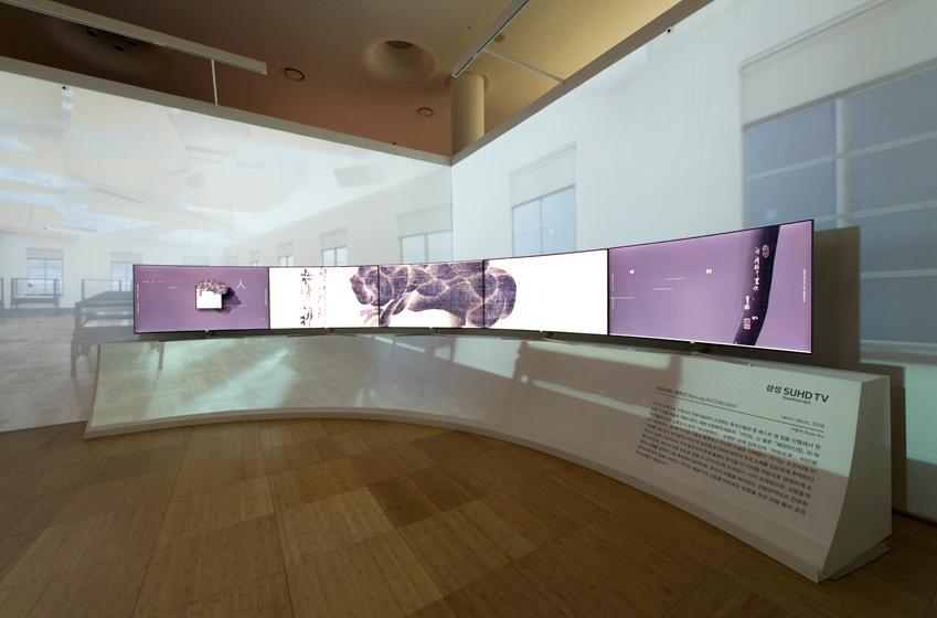 간송과 백남준의 만남 문화로 세상을 바꾸다 전시장에 삼성 SUHD TV