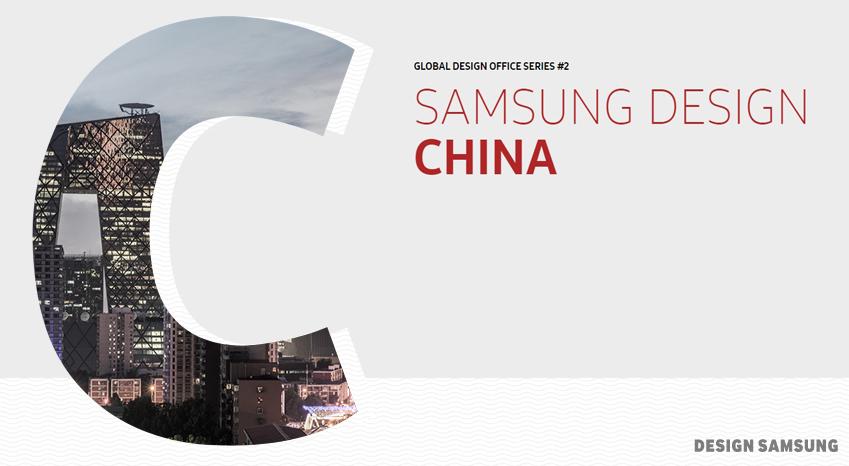GLOBAL DESIGN OFFICE SERIES #2 SAMSUNG DESIGN CHINA  DESIGN SAMSUNG