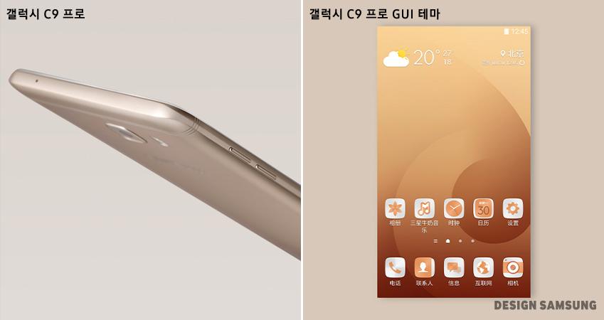 갤럭시 C9 프로 갤럭시 C9 프로 GUI 테마