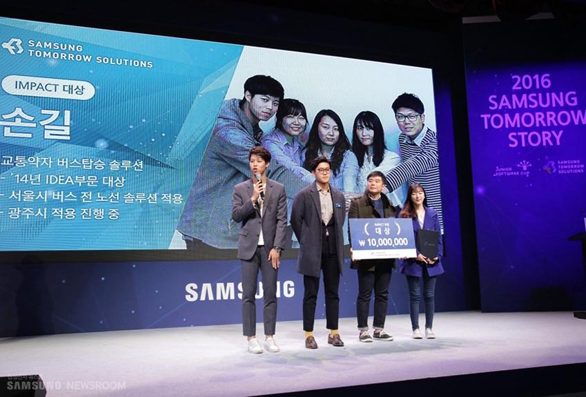 손길 팀이 완성한 앱의 명칭'마이버스(My bus)'.로 IMPACT 대상을 받는 모습