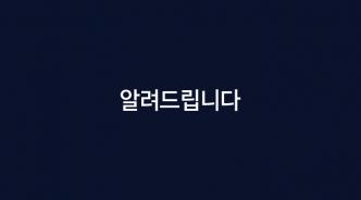 한겨레신문 3월 24일자 온라인 기사 [현장에서]와 관련해 알려드립니다