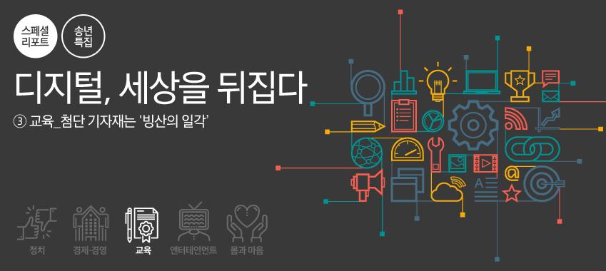 스페셜리포트 송년특집 디지털, 세상을 뒤집다 3.교육_첨단 기자재는 '빙산의 일각'