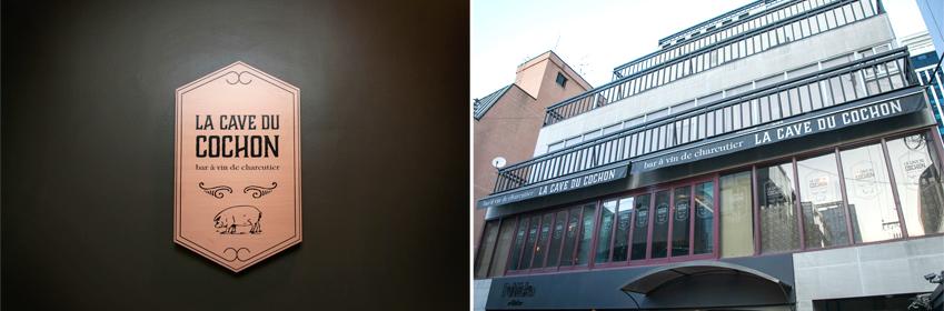 LA CAVE DU COCHON , 임기학 셰프의 레스토랑 건물 사진