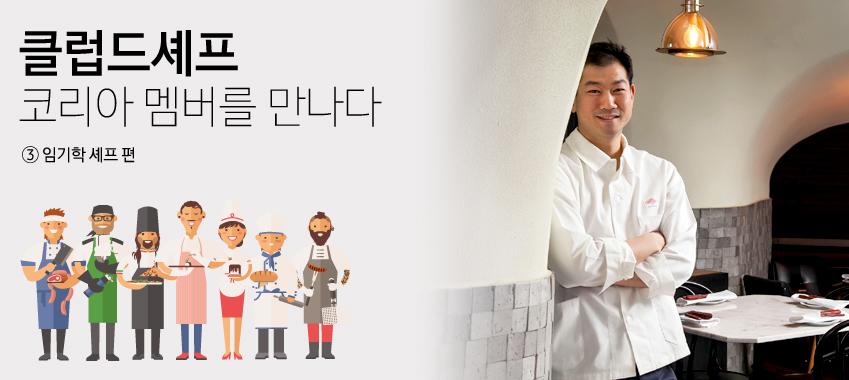 클럽드셰프 코리아 멤버를 만나다 3.임기학 셰프 편