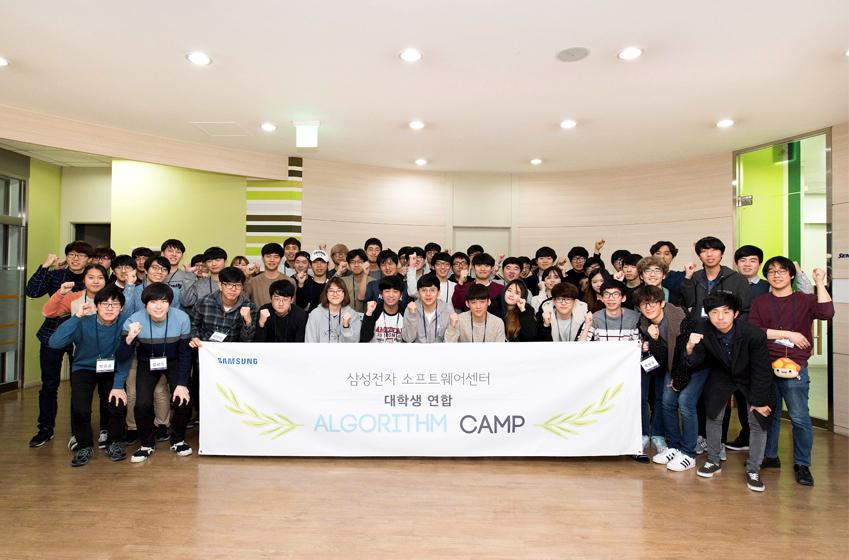 삼성전자 소프트웨어센터 대학생 연합 알고리즘 캠프 단체사진
