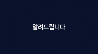 """SBS 7월 20일 '뉴스8'에서 보도한 「분 단위 동선체크…""""회사 나가라""""」 기사는 사실과 다릅니다"""