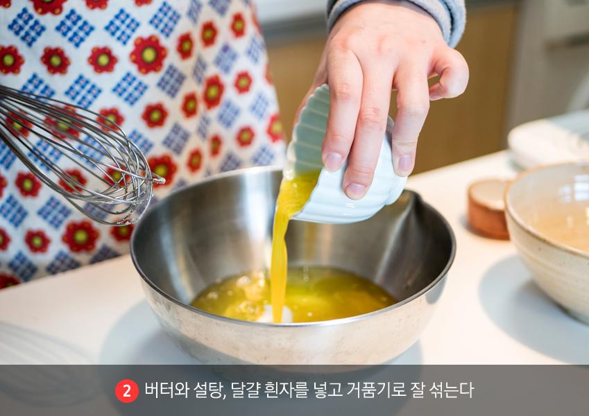 2. 버터와 설탕, 달걀 흰자를 넣고 거품기로 잘 섞는다