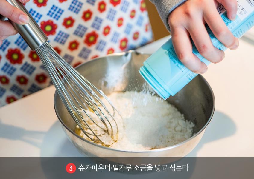3. 슈가파우더 밀가루,소금을 넣고 섞는다