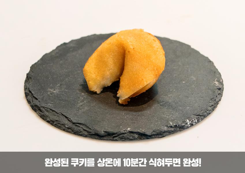 완성된 쿠키를 상온에 10분간 식혀두면 완성!
