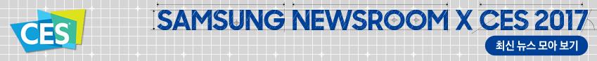 CES SAMSUNG NEWSROOM X CES 2017 최신 뉴스 모아 보기