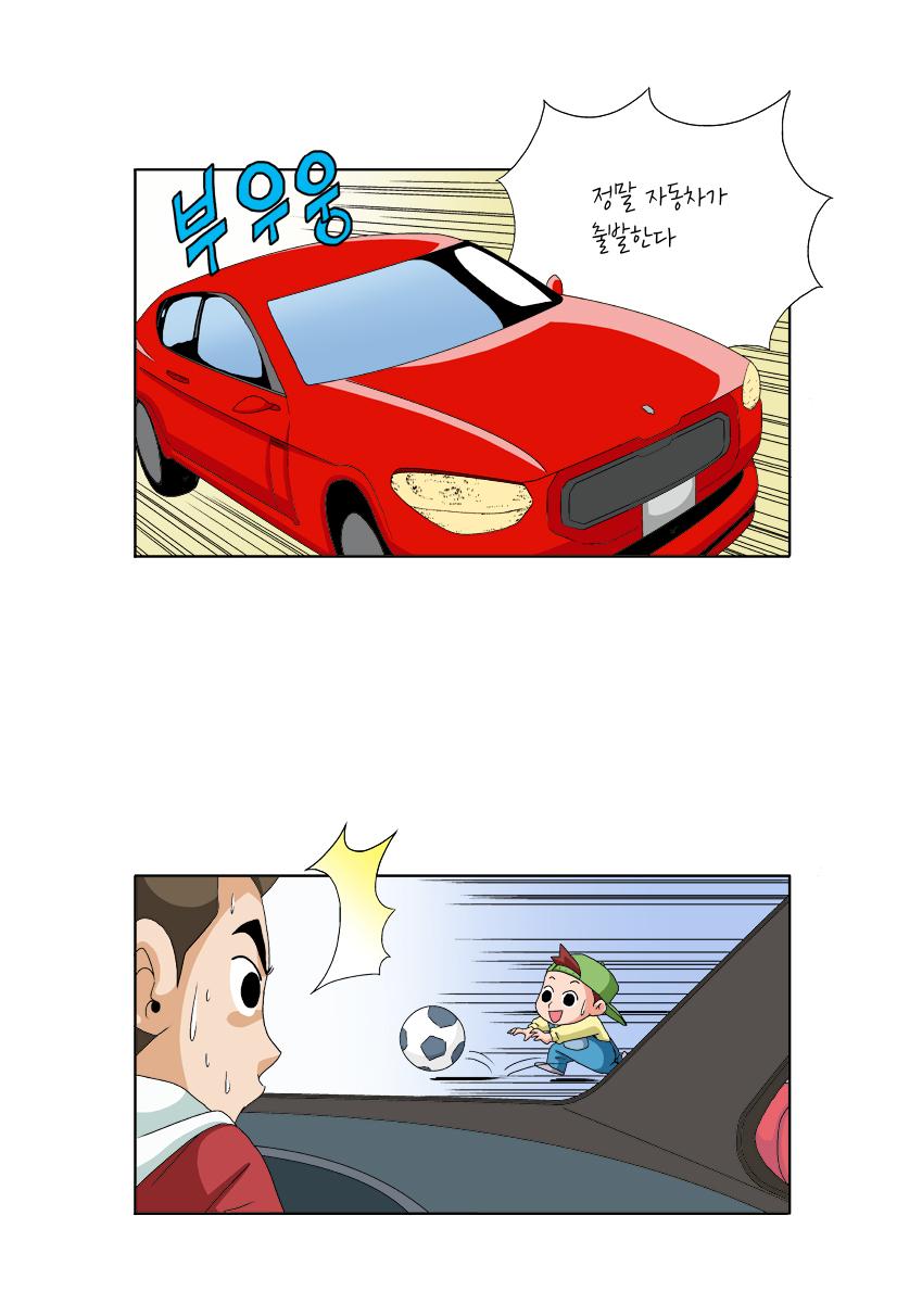 부우웅 , 정말 자동차가 출발한다