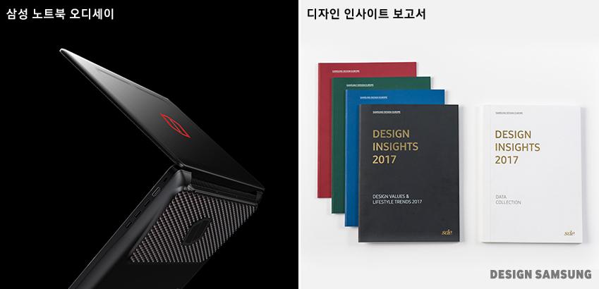 삼성 노트북 오디세이, 디자인 인사이트 보고서