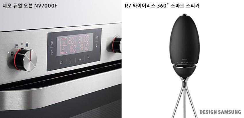 네오 듀얼 오븐 NV7000F, R7 와이어리스 360도 스마트 스피커
