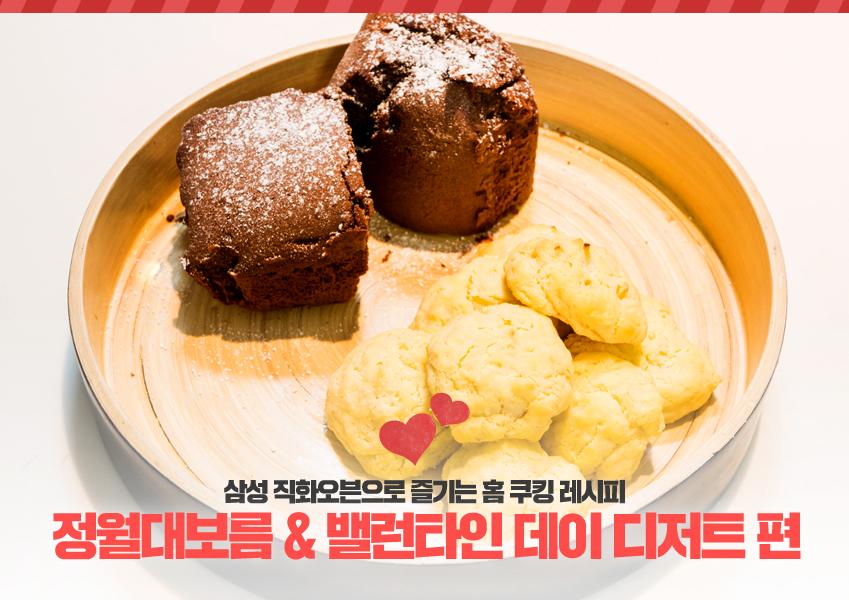 삼성 직화오븐으로 즐기는 홈 쿠킨 레시피 정월대보름 & 밸런타인 데이 디저트 편