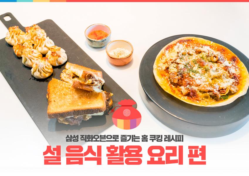 삼성 직화오븐으로 즐기는 홈 쿠킹 레시피 설 음식 활용 요리 편