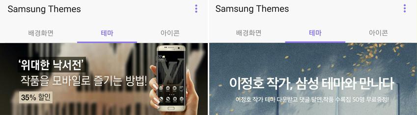 Samsung Themes 배경화면 테마 아이콘 '위대한 낙서전' 작품을 모바일로 즐기는 방법! 35% 할인  Samsung Themes 배경화면 테마 아이콘 이정호 작가, 삼성 테마와 만나다 이정호 작가 테마 다운받고 댓글 달면, 작품 수록집 50명 무료증정