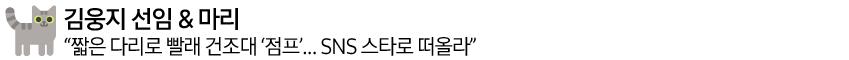 김웅지 선임 & 마리