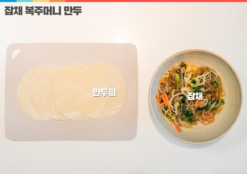 잡채 복주머니 만두  만두피,잡채