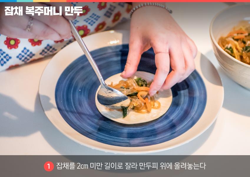 잡채 복주머니 만두 1. 잡채를 2cm 미만 길이로 잘라 만두피 위에 올려놓는다