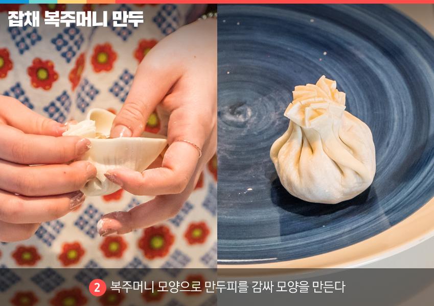 잡채 복주머니 만두 2. 복주머니 모양으로 만두피를 감싸 모양을 만든다