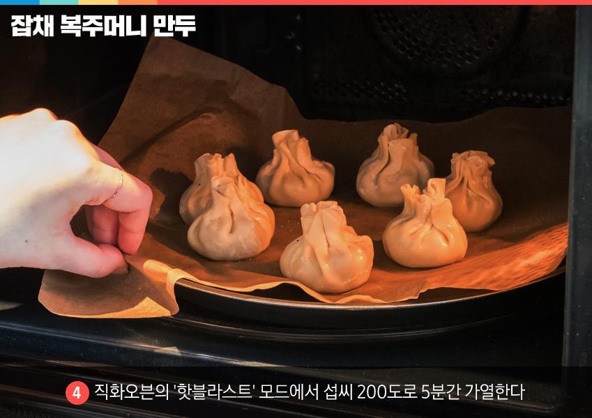 잡채 복주머니 만두 4. 직화오븐의 '핫블라스트'모드에서 섭씨 200도로 5분간 가열한다