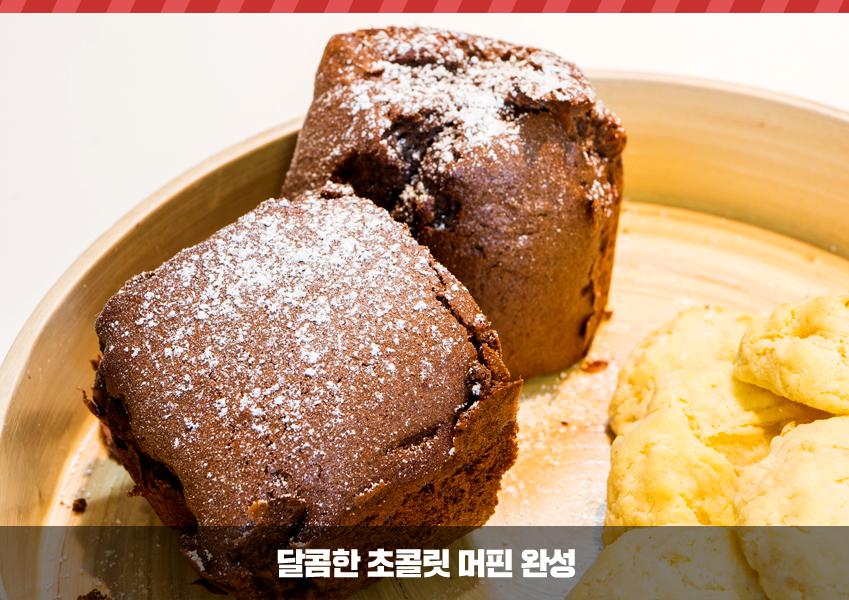 달콤한 초콜릿 머핀 완성