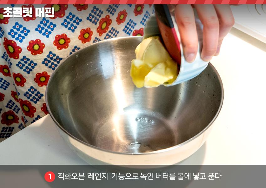초콜릿 머핀 1. 직화오븐'레인지'기능으로 녹인 버터를 볼에 넣고 푼다