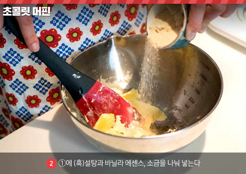 초콜릿 머핀 2. 1에 흑설탕과 바닐라 에센스, 소금을 나눠 넣는다