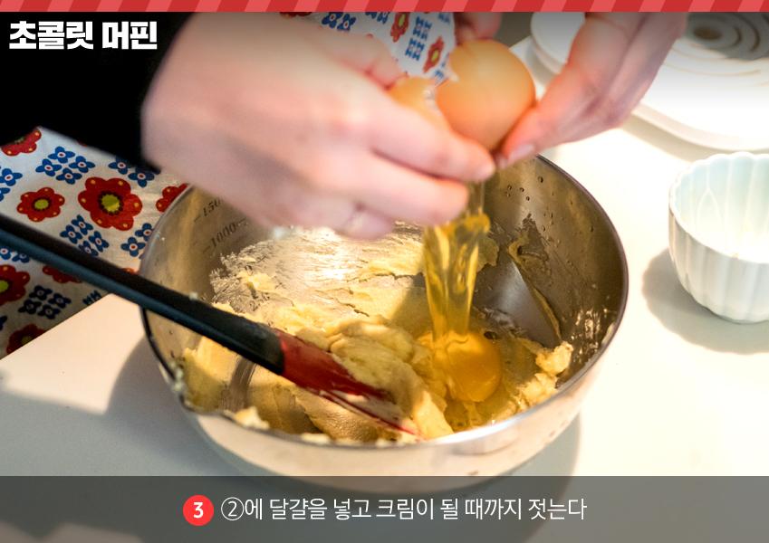 초콜릿 머핀 3. 2에 달걀을 넣고 크림이 될 때 까지 젓는다