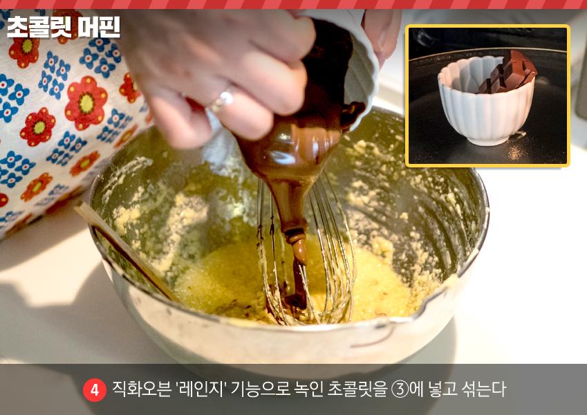 초콜릿 머핀 4. 직화오븐 '레인지' 기능으로 녹인 초콜릿을 3에 넣고 섞는다