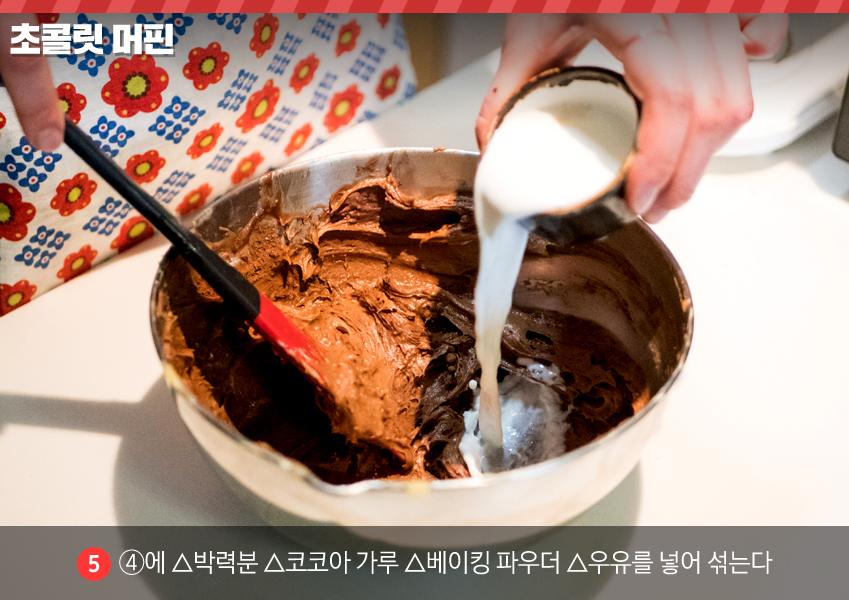 초콜릿 머핀 5. 4에 박력분 ,코코아 가루 ,베이킹 파우더 ,우유 를 넣어 섞는다