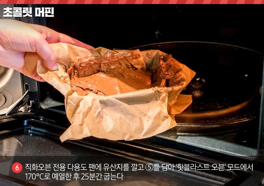 초콜릿 머핀 6. 직화오븐 전용 다용도 팬에 유산지를 깔고 5를 담아 '핫블라스트 오븐'모드에서 170도로 예열한 후 25분간 굽는다