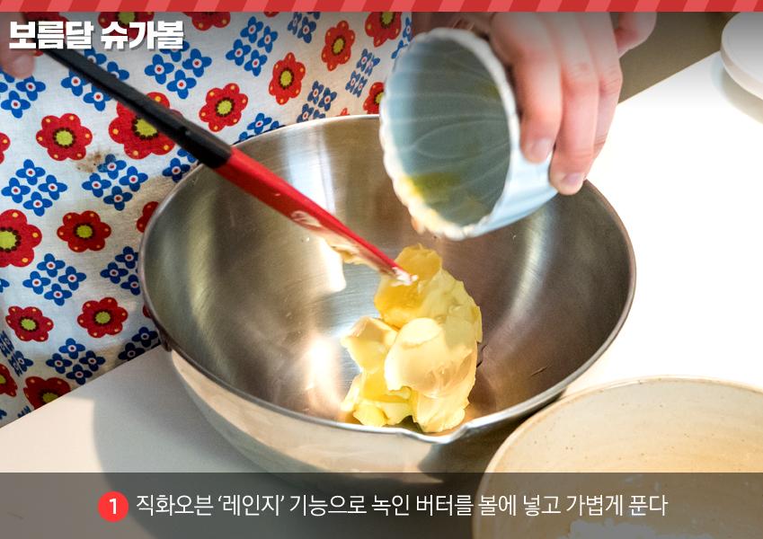 보름달 슈가볼 1. 직화오븐'레인지'기능으로 녹인 버터를 볼에 넣고 가볍게 푼다