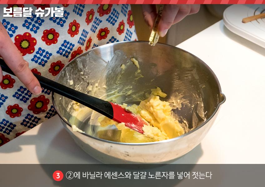 보름달 슈가볼 3. 2에 바닐라 에센스와 달걀 노른자를 넣어 젓는다
