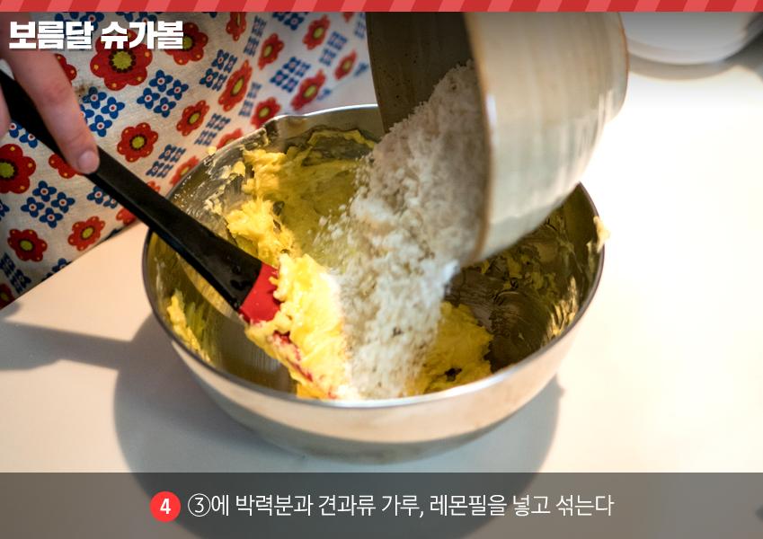 보름달 슈가볼 4 3에 박력분과 견과류 가루, 레몬필을 넣고 섞는다