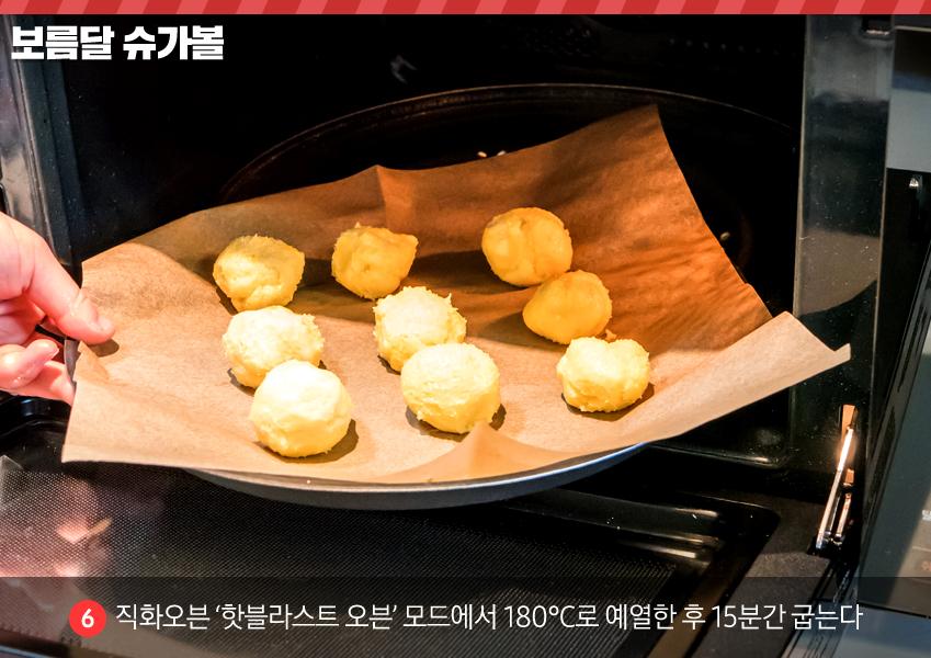 보름달 슈가볼 6 직화오븐 '핫블라스트 오븐'모든에서 180도로 예열한 후 15분간 굽는다