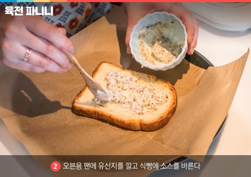 육전 파니니 2.오븐용 팬에 유산지를 깔고 식빵에 소스를 바른다